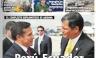 Las portadas de los diarios peruanos para hoy viernes 3 de mayo