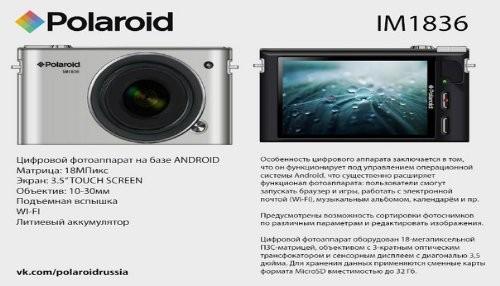 Polaroid lanzará una cámara con Android y Wi-Fi en el CES