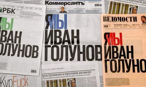 Los periódicos rusos unen sus fuerzas en solidaridad con el periodista detenido