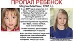 Nueva búsqueda de Madeleine McCann se centra en Rusia