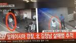Primeras imágenes de la supuesta asesina de Kim Jong Nam [VIDEO]