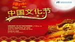 La Municipalidad de Lima presenta el 2do. Festival de la Cultura China