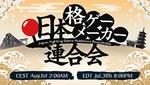 Mesa redonda de editores japoneses de juegos de pelea se transmitirá en vivo el 31 de julio